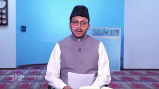 Dars-ul-Quran - Live | Deutsch - 03.03.2021