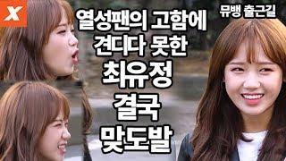 '뮤직뱅크 출근길' 위키미키 최유정, 목청 남팬 고함 견디다 못해 결국…(choi yoo jung,weki meki)