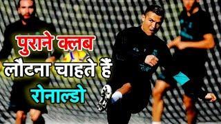 Cristiano Ronaldo Feels Betrayed By Real Madrid | Sports Tak