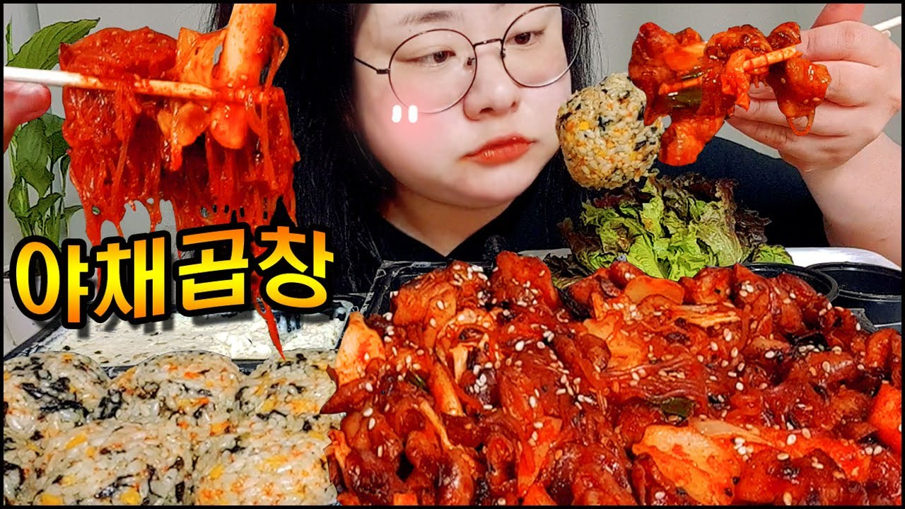 야채곱창먹방asmr 리얼사운드 매콤한 곱창에 주먹밥,계란찜까지 양념장이 여기가 맛집이네! spicy stir-fried pork trip MUKBANG REAL SOUND