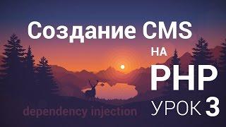 Создание CMS на php - 3 урок (Dependency injection, Composer, Class Cms)