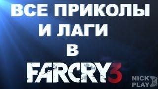 Все приколы и баги в Far Cry 3
