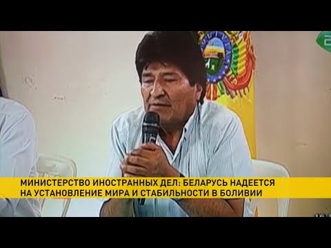Беларусь надеется, что Боливии удастся сохранить мир и наладить общенациональный диалог