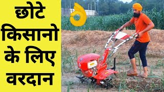 सस्ते ओर छोटे रूटावेटर|Power Tiller/weeder rotavater Machine price & subsidy in india|hindi Review