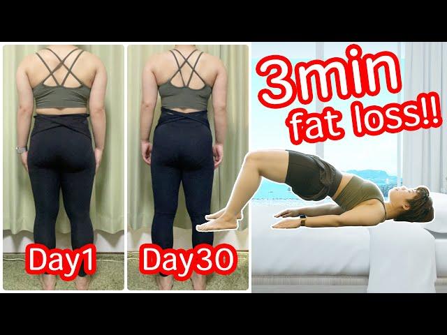 [背中痩せ] 1日3分! 30日で寝たまま背中と二の腕の脂肪を落とす!