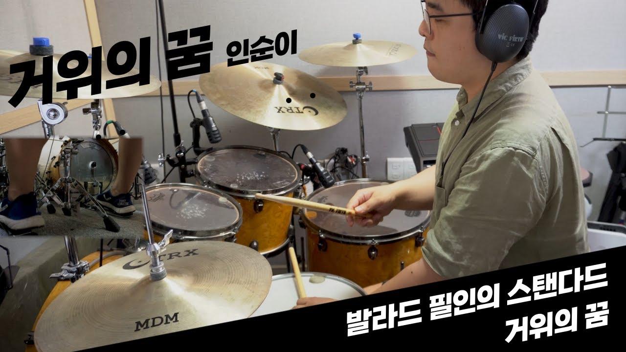 발라드 드럼필인의 스탠다드 / 거위의 꿈 - 인순이 / 드럼커버 / 드럼연주 쿵푸드럼