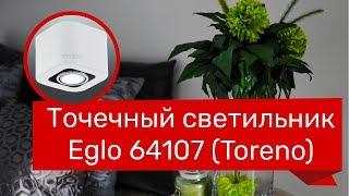 Точечный светильник EGLO 64107 (EGLO 93011 TORENO) обзор