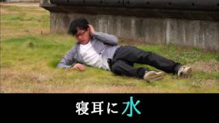 名古屋市上下水道局のCM第2弾は水に関する「ことわざ」CMです。CMの最後に出てくる検索ワードを検索すると・・・