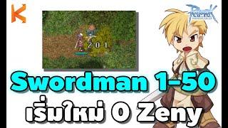 Ragnarok Online : Zero to Swordman : เก็บเลเวลนักดาบ 1-50 ตัวเปล่า เริ่มต้น 0 Zeny มือใหม่ต้องดู
