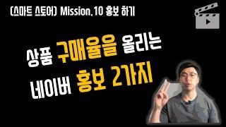 Mission.10 상품 구매율을 높이는 네이버 홍보 …
