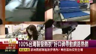 非凡整點新聞報導-100%台灣製發熱衣 好口碑帶動網路熱銷