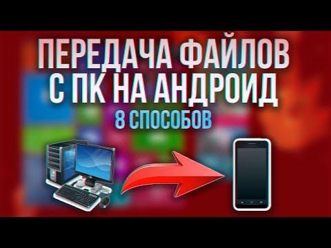 Как перенести файл с компьютера на смартфон android