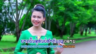 ພູມໃຈທີ່ໄດ້ມາຮຽນ ຮ້ອງໂດຍ: ພູວຽງ ສີສຸພັນ Phoum Jai Thee Dai Mar Hien