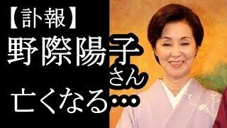 【訃報】野際陽子さん13日に亡くなる、81歳 記事引用元 https://hea...