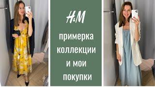 Шоппинг влог Примерка в H M и мои покупки