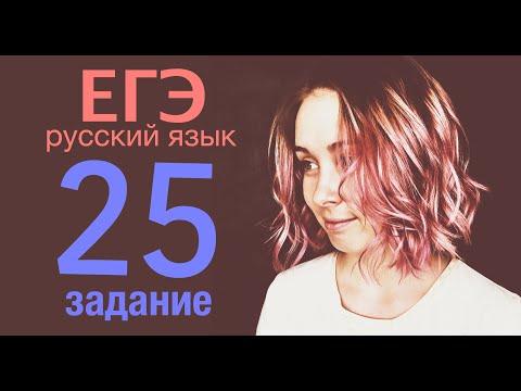 Видеоурок по егэ русский язык задание 25 2017 год