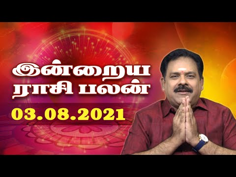 03.08.2021 | Indraya Rasi Palan | Today Rasi Palan | 9444453693 | Daily Rasi Palan | Swasthik Tv