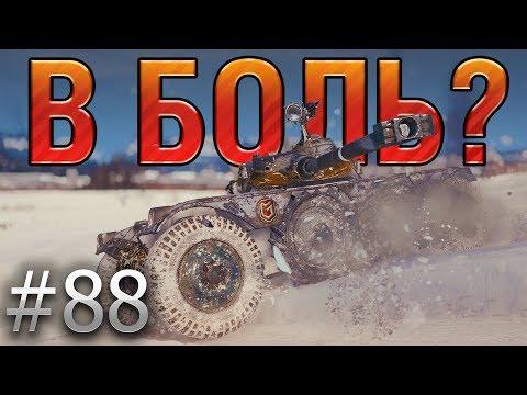 В БОЛЬ? Выпуск №88. КОЛЕСО ФОРТУНЫ 🎡 EBR 90 на ЭРЛЕНБЕРГЕ [World of Tanks]