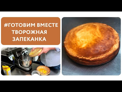 САМЫЙ ПРОСТОЙ РЕЦЕПТ ТВОРОЖНОЙ ЗАПЕКАНКИ | Вся правда о еде