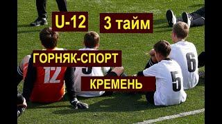 U-12. Горняк-Спорт - Кремень - 0:4. 3 тайм 12.10.19