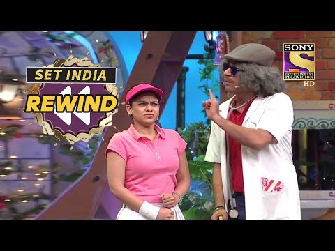 Gulati Finds Groom For Sarla | The Kapil Sharma Show | SET India Rewind