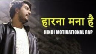 Haarna Mana Hai | Hindi Motivational Rap Video | Inspiration