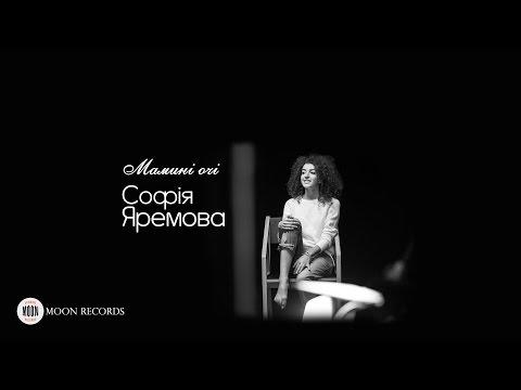 Софія Яремова - Мамині очі !