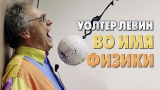 Уолтер Левин — Эксперимент с маятником [отрывок лекции «Во имя физики»]