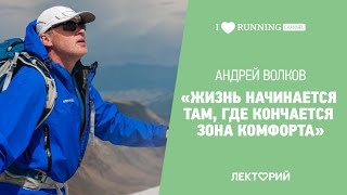 О высоких целях, спорте и вдохновении. Андрей Волков в Лектории I LOVE RUNNING