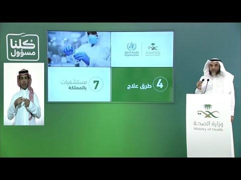 الصحة السعودية: دراسة تختبر بروتوكولات أثبتت فعاليتها على متطوعين ودورها لتعجيل التشافي من كورونا