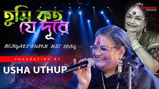 তুমি কত যে দূরে (Tumi Kato Je Dure)   Asha Bhosle   R.D.Burman   Live Singing Usha Uthup