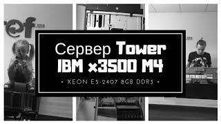 Обзор бу сервера  Tower IBM x3500 M4 - hardcore от REF.ua
