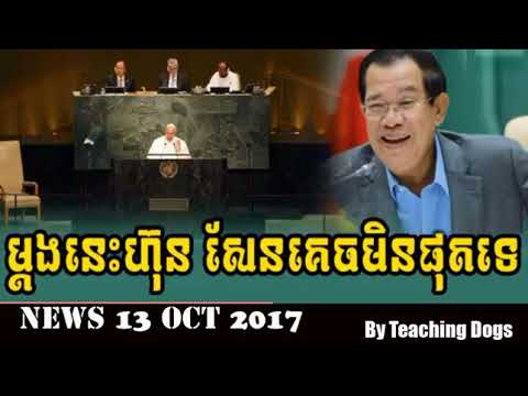 Cambodia Hot News WKR World Khmer Radio Evening Friday 10/13/2017