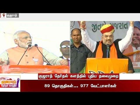 குஜராத் தேர்தல் பரப்புரை பற்றிய விவரங்கள் | Gujarat election