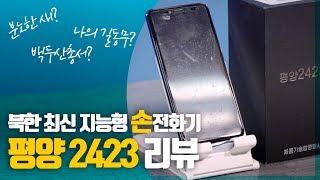북한 최신 스마트폰 '평양2423'  리-뷰
