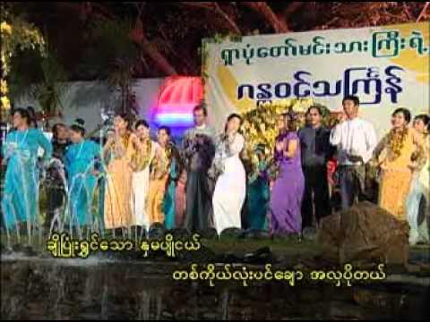Mya Nandar Thingyan song