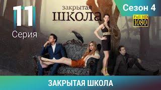 ЗАКРЫТАЯ ШКОЛА HD. 4 сезон. 11 серия. Молодежный мистический триллер