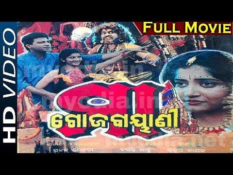 Maa Gojabayani-Odia Full Movie-Anu...