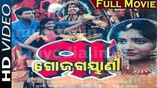 Maa Gojabayani-Odia Full Movie-Anu Chaudhuri, Manoj Panda