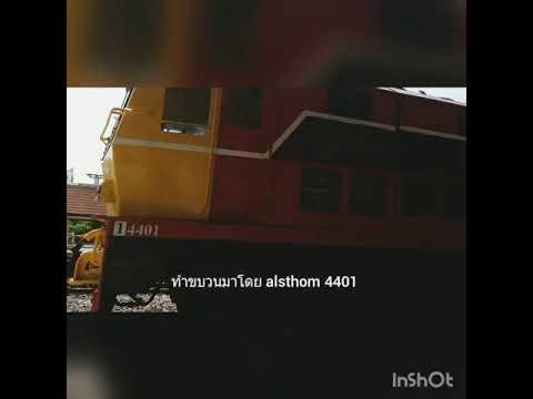 Alsthom 4401 ทำขบวนรถสินค้าผ่านสถานีเชียงราก