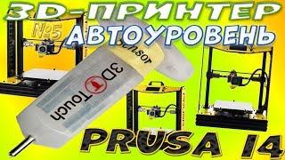 Установка 3d touch 3d-принтер або автоуровень для Prusa I4