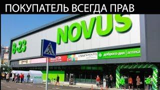 Novus – как супермаркеты пользуются нашими ошибками