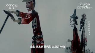 [跟着书本去旅行]中国皮影戏的原理是什么| 课本中国
