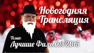 Лучшие Фильмы 2015 (Запись новогодней трансляции)