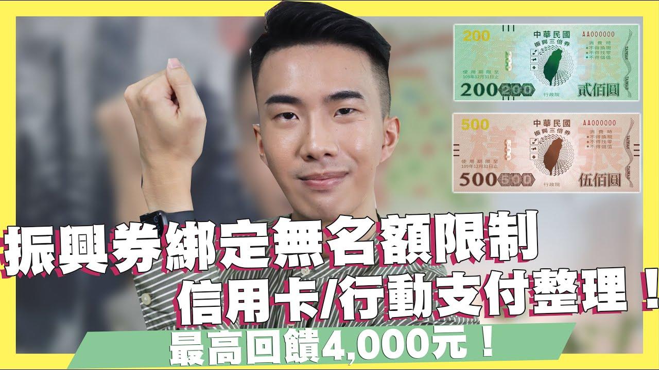 振興券綁定不用搶!信用卡/行動支付無名額限制總整理!最高回饋4,000元!新戶舊戶都有加碼!|SHIN LI 李勛