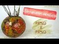 JARRÓN CON MOSAICO Y DECOPATCH - PASO A PASO | CREATIVATE MANUALIDADES - RESOLUCIÓN SORTEO