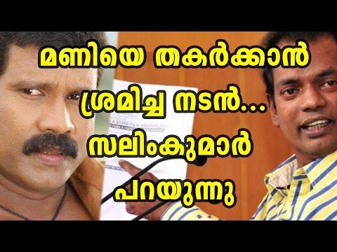 Salim Kumar About Kalabhavan Mani | Filmibeat Malayalam