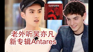 英国人听吴亦凡新专辑Antares 竟大赞超过格莱美得主水平?【陈瀚Siri】