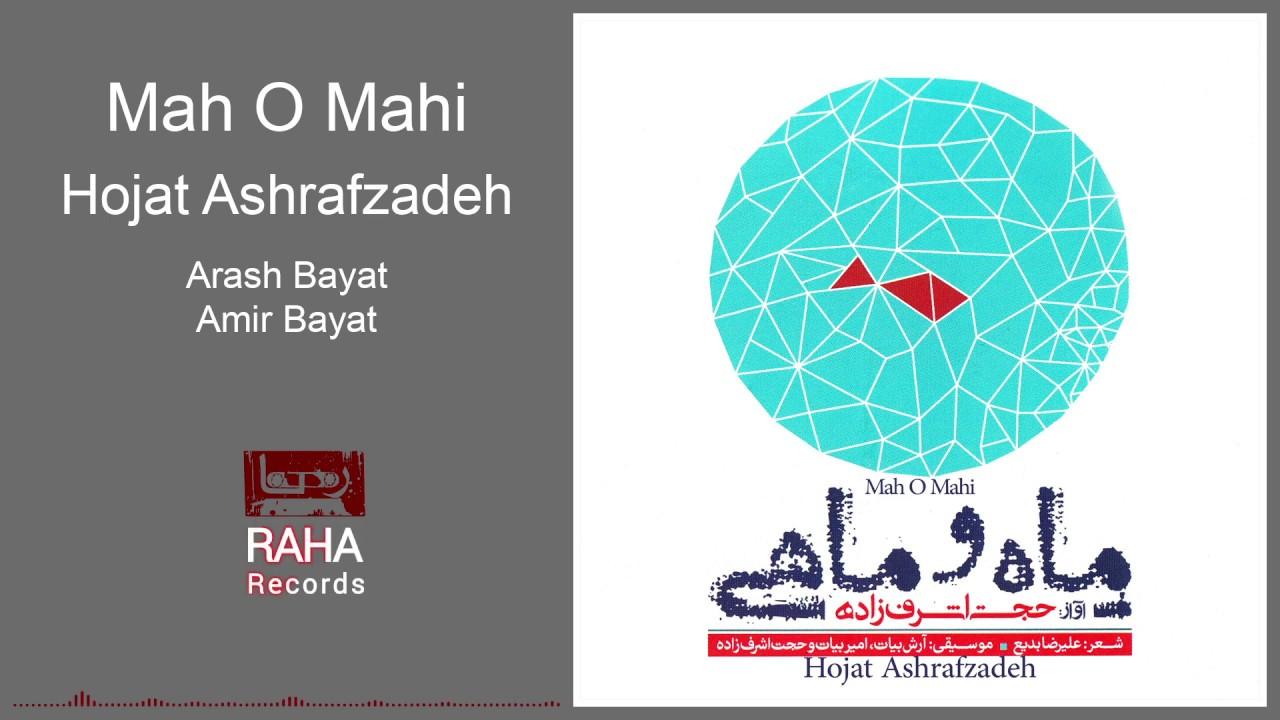 Hojat Ashrafzadeh - Negaram ( حجت اشرف زاده - نگارم )