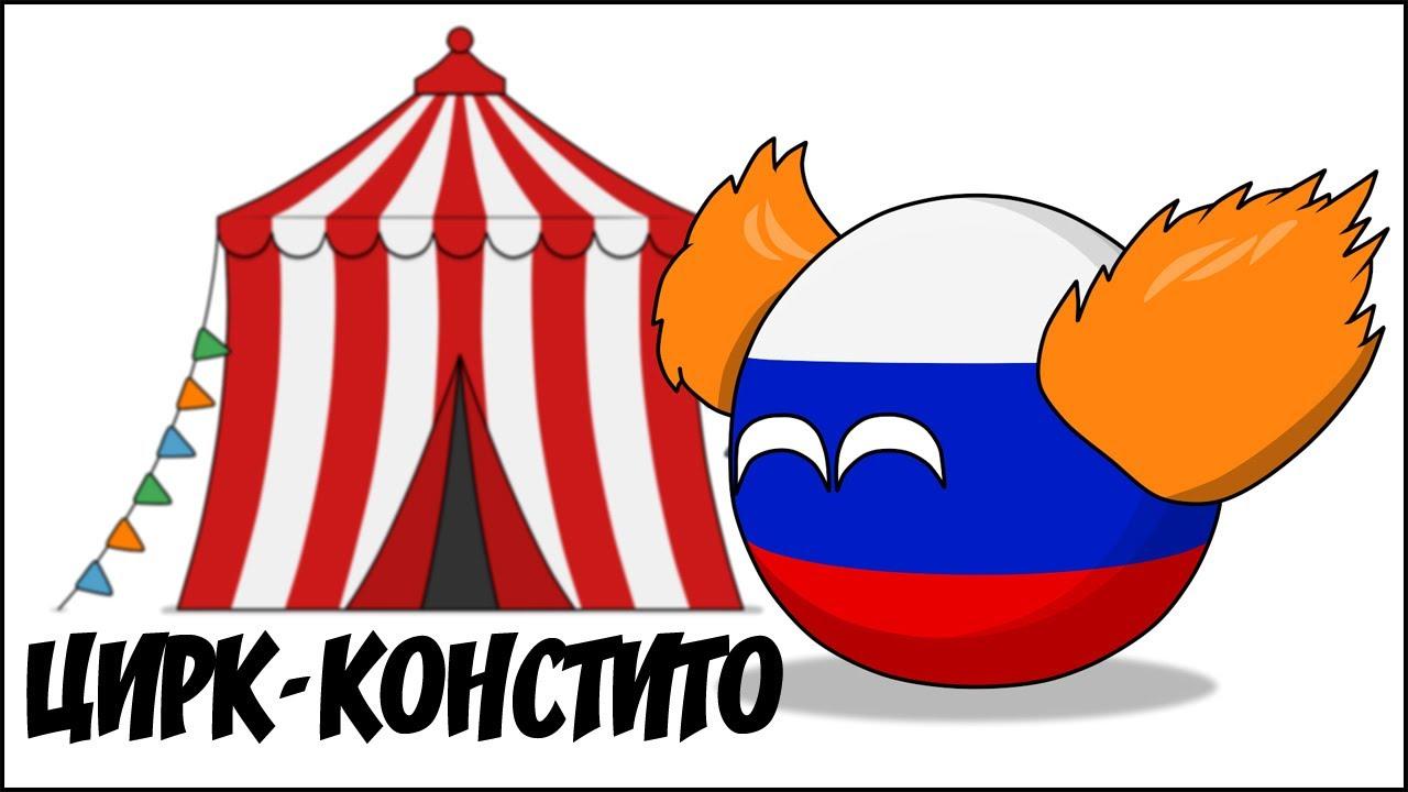 Цирк-констито ( Countryballs )